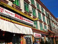 西藏罗林酒店酒店外观