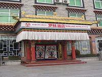 西藏罗林酒店
