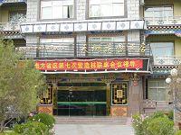 西藏天树花园酒店