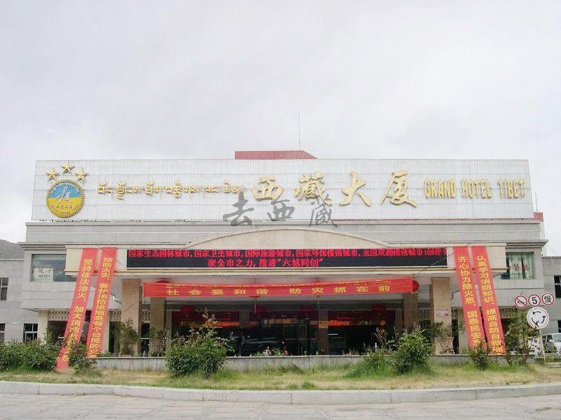 西藏大厦酒店外观