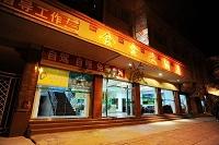 林芝金鑫大酒店