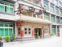西藏燃木齐大酒店酒店外观