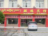 林芝麒瑞宾馆